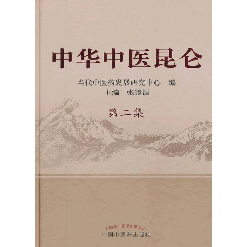 中华中医昆仑第二集