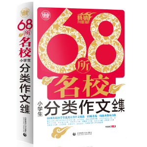 小学生作文 68所名校分类作文大全