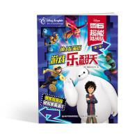 迪士尼英语游戏乐翻天(第1级):超能陆战队