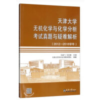 天津大学无机化学与化学分析考试真题与疑难解析(2012-2018学年)