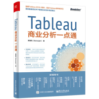 Tableau商业分析一点通 Tableau智能软件操作应用实战教程 数据分析师入门书籍 Tableau商业分析入门教