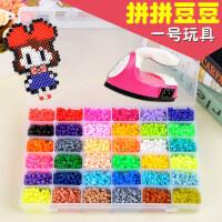 一号玩具 手工拼拼豆豆套装5mm 2.6mm融合豆软豆DIY手工玩具拼图模板儿童