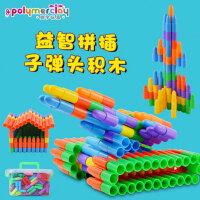 奥宇子弹头积木塑料拼插装幼儿园男女孩宝宝儿童玩具3-6周岁