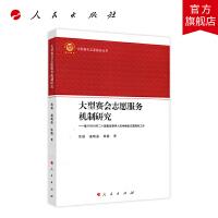 大型赛会志愿服务机制研究――基于2016年二十国集团领导人杭州峰会志愿服务工作(中国青年志愿服务丛书)人民出版社