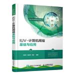 【BF】IUV-计算机网络基础与应用
