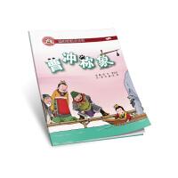 熊猫派派二:曹冲称象(中华优秀传统美德养成教育系列绘本)