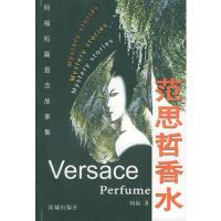 【二手书旧书95成新】范思哲香水,阿福,花城出版社
