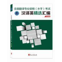 全国翻译专业资格(水平)考试汉译英精选汇编升级版