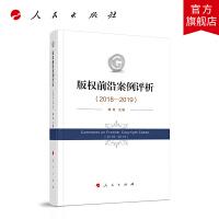 版权前沿案例评析(2018―2019)人民出版社