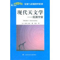 现代天文学:科学图书馆发现与发明的里程碑