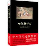 世说新语选 (南朝宋) 刘义庆 于童蒙释 9787550295247