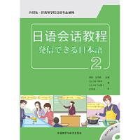 【旧书二手9成新】【正版图书】日语会话教程(2) (日)松下和幸.松下佐智子 外语教学与研究出版社 978751353
