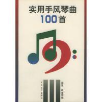 实用手风琴曲100首