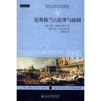 政治与法律哲学经典译丛―论英格兰的法律与政制
