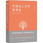 中国近三百年哲学史