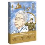 血与心:日籍解放军战士砂原惠的传奇人生