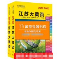 2019-2020江苏大黄页 江苏黄页 上下册