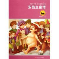 安徒生童话(彩色插图注音版)