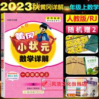 黄冈小状元详解一年级上册数学详解人教版 2019秋