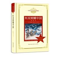 红星照耀中国(新译本全译插图本)(精)/世界文学名著名译典藏