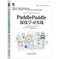 【正版特价】PaddlePaddle深度学习实战|231620