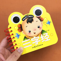 三字经 宝宝撕不烂翻翻书 卡片挂图婴幼儿童启蒙早教书 0-1-2-3-4岁儿童玩具益智故事书
