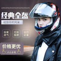 电动车头盔男女士秋冬季摩托电瓶车骑行全盔安全帽