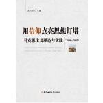 用信仰点亮思想灯塔:马克思主义理论与实践(2004~2007)