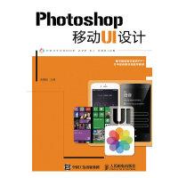 Photoshop移动UI设计