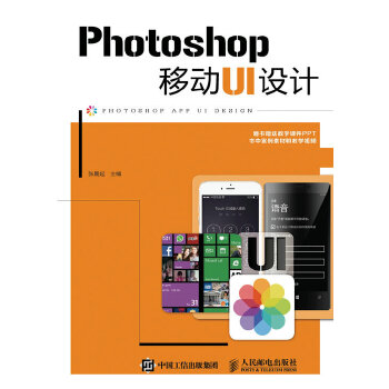 Photoshop移动UI设计(pdf+txt+epub+azw3+mobi电子书在线阅读下载)