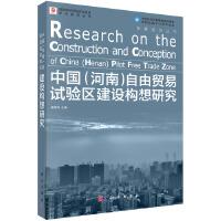 中国(河南)自由贸易实验区建设构想研究