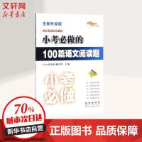 68所名校图书 小考必做的100篇语文阅读题(全新升级版) 长春出版社
