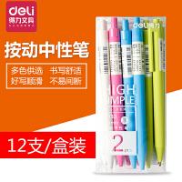 得力文具用品签字笔水笔0.5mm按动中性笔黑笔学生用水性笔A033