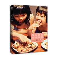 中国国家地理――我是妈妈,我爱摄影(提供全天候捕捉宝贝瞬间的技巧,留住易逝的美好童年。爱宝宝,学摄影,一看就用!)