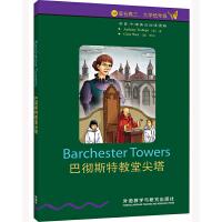 书虫・牛津英汉双语读物:巴彻斯特教堂尖塔(6级 适合高三、大学低年级)