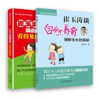 崔玉涛:理解生长的奥秘+看得见的发育(套装2册)