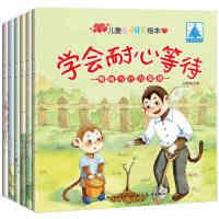 全6册彩绘注音版儿童心灵成长绘本幼儿童情绪与行为管理绘本情商培养绘本宝宝睡前故事图画书