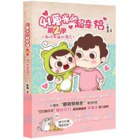 【旧书二手书85成新】41厘米的超幸福第二季:面对幸福的勇气 C酱酱 上海人民出版社