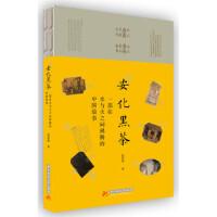 【二手书9成新】安化黑茶洪漠如9787568057905华中科技大学出版社
