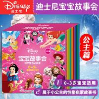 赠贴纸迪士尼宝宝故事会公主篇套装共40册 [0-3岁]40篇迪士尼经典童话故事孩子礼貌自信勇敢感恩十种优秀公主品质白雪