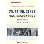 走私、贩卖、运输、制造毒品罪立案追诉标准与司法认定实务(国家出版基金资助项目・中国刑事法制建设丛书・刑法罪名系列)--