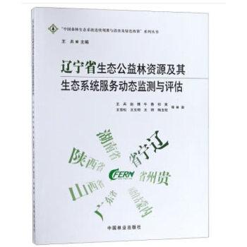 辽宁省生态公益林资源及其生态系统服务动态监测与评估/中国森林生态系统连续观测与清查及绿色核算系列丛书
