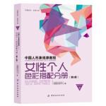 新书现货 女性个人色彩搭配分册(第2版)中国人形象规律教程
