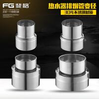 燃气热水器不锈钢排烟管排气管变径接头6转5转换头7变6大变小径圈