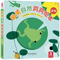 最美自然洞洞绘本-青蛙