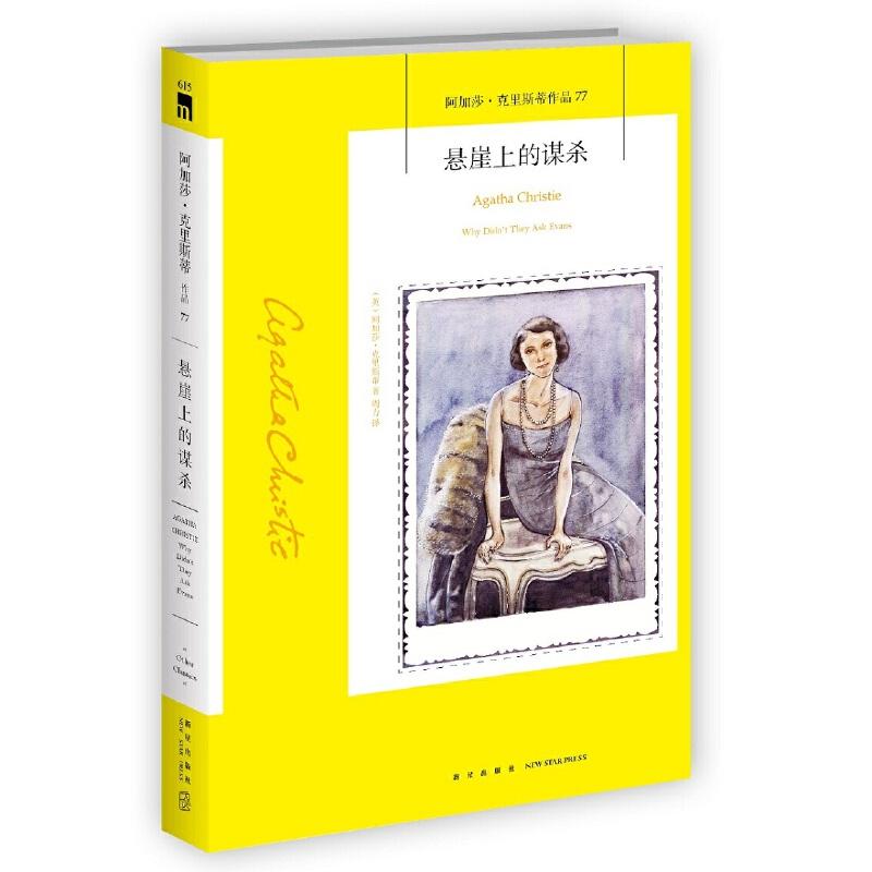 悬崖上的谋杀:阿加莎·克里斯蒂作品集77 传说中汤米塔彭丝系列的雏形。一点刺激,一点幽默,再加上两个好友,就是z棒的历险!