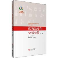 化妆品安全知识必读(第2版) 中国医药科技出版社