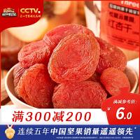 【领券满300减210】【三只松鼠_红杏干106g袋】果脯蜜饯水果干杏肉