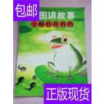 [二手旧书9成新]看图讲故事 小蝌蚪找妈妈【实物拍图】 /刘媛华 ?