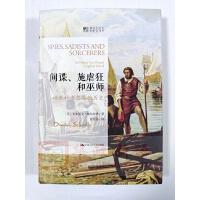 正版现货 间谍、施虐狂和巫师 被教科书忽略的历史 精装 多米尼克塞尔伍德著 任方言 译 中国人民大学出版社978730